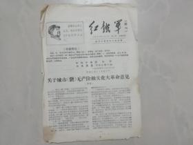 文革小报 :红铁军 1968.1 第二号(副刊 )