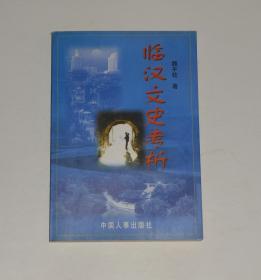 临汉文史考析  1999年1版1印