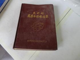 慈利县农业区划报告集
