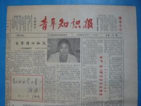 《青年知识报》恭贺新年!1986年元旦献词。访张海迪。音同义差的副、付、傅。