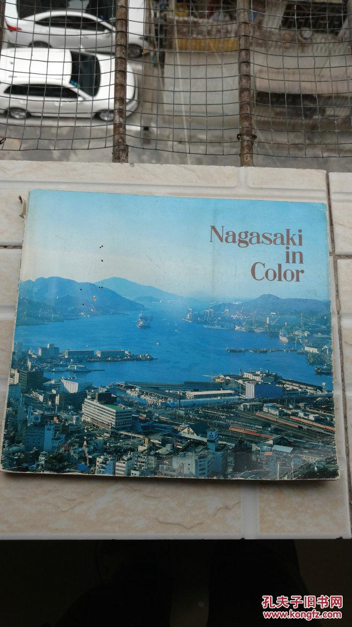 Nagasaki in Color 第二辑