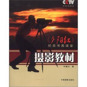 【正版非二手未翻阅】夕阳红书画课堂摄影教材