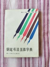 钢笔书法五体字典(工具书)