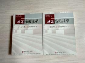 中国应用法学(2007年1-3期 4-6期)全年合订本 第一期 创刊号