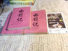 3本合售:西游记(上 中 下册)