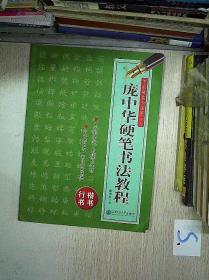 庞中华硬笔书法教程.*