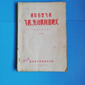 文革时期飞机发动机构造讲义(2幅红毛题)