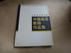 中央美术学院中国画系教师作品集 齐白石、李可染等