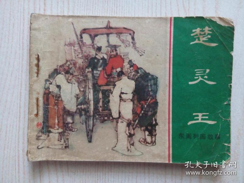 连环画:上海绿东周之《楚灵王》,附内页图供参考