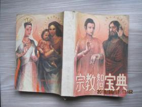 宗教知识宝典(1991年1版1印)