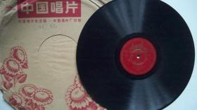 年代不详出版-25CM-78转黑胶密纹-豫剧《秦香莲》(1-2段)唱片