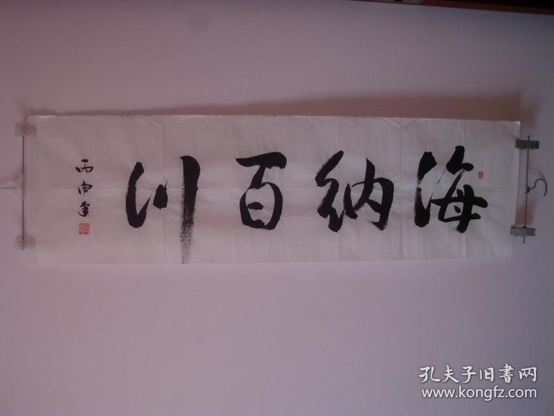 海纳百川  庆芳横幅书法作品1号  120厘米宽 34厘米高     货号9