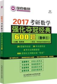 考研數學強化奪冠經典600題(數學三)