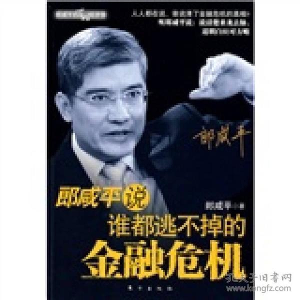 郎咸平说谁都逃不掉的金融危机