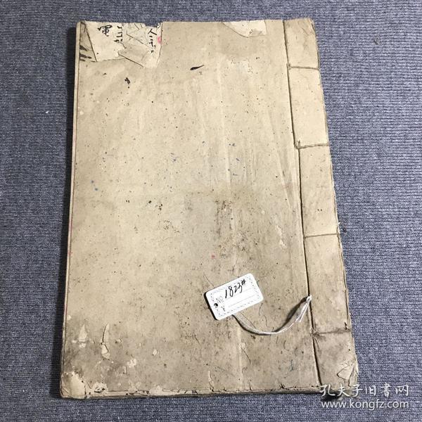 中医手抄本十二经表里论