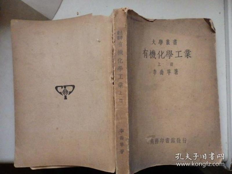 有机化学工业 上册  下册之二 大学丛书 商务印书馆1934年印行【全套3册】缺一册