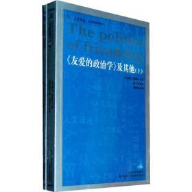 《友爱的政治学》及其他(上下)