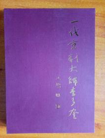 一代京剧大师李多奎【王淼 、李世英签名本】