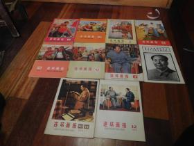 连环画报1976年(10本合售)