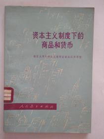 资本主义制度下的商品和货币 (带有马,列,毛语录)