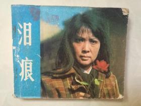 经典单册连环画《泪痕》78