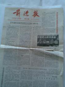 前进报1987年2月 第175期(第三版《新华社职工家属宿舍分配管理试行办法》,报纸一份)