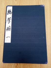 日本手绘画帖【幽芳册 一】,芳外叟(芳外忠/三好芳外)绘,经折装大开本,内有画作22幅,有的一幅四面,有的一幅两面