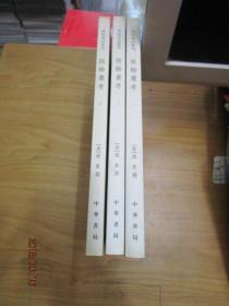 陔余丛考(全3册 学术笔记丛刊 )
