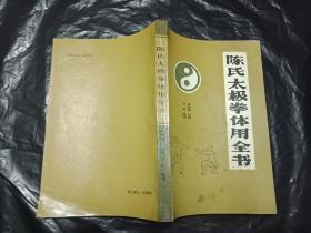 陈氏太极拳体用全书----陈照奎讲述、马虹整理