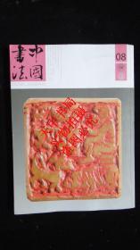 【期刊】中国书法 2012年第8期