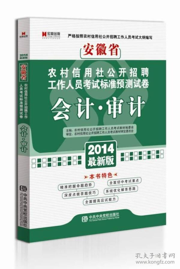 2012最新版农村信用社公开招聘工作人员考试专用教材公共基础知识
