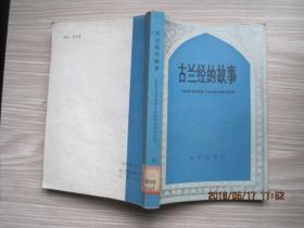 古兰经的故事(83版84印)