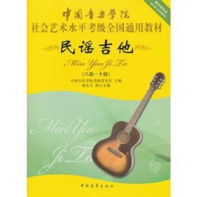 中国音乐学院社会艺术水平考级全国通用教材:民谣吉他(8级-10级)