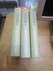 日知录集释(全校本) ( 精装全3册)