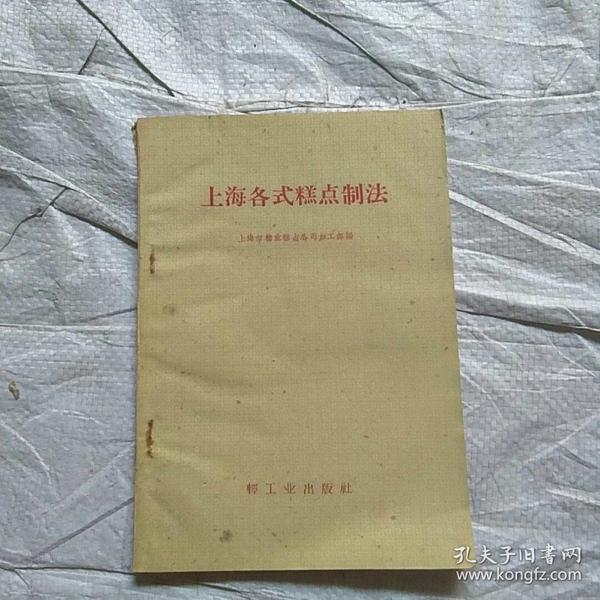 上海各式糕点制法