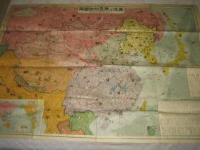 1937年《最近东亚形势图解》