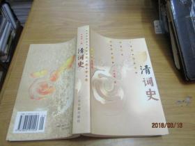 清词史(江苏古籍)