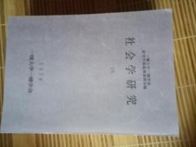 社会学研究(12/13/14/15/16)五本合售