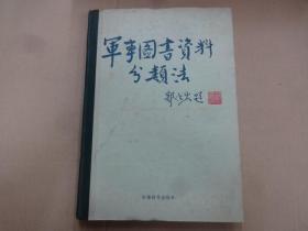 军事图书资料分类法