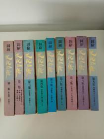 图绘史记全集(全9册)