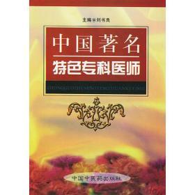 中国著名特色专科医师