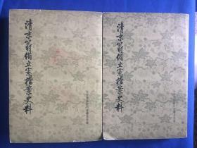 清末筹备立宪档案史料 上下