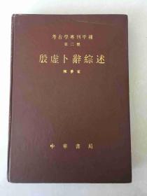 殷虚卜辞综述(一版一印,考古学专刊甲种第二号 16开漆布精装)