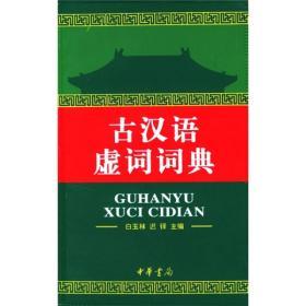 古汉语虚词词典(软精)