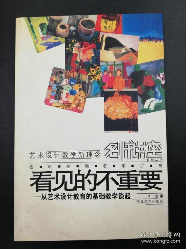 李睦  签赠本《看见的不重要——从艺术设计教育的基础教学谈起》,赠景钦,河北美术出版社2003年8月出版,一版一印