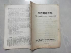 文革材料 : 李达问题专辑