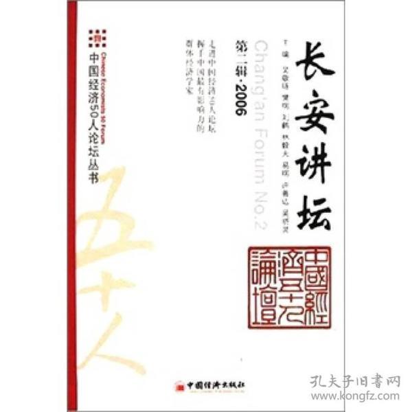 长安讲坛-第二辑.2006