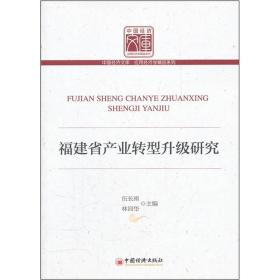福建省产业转型升级研究