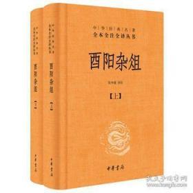 酉阳杂俎 上下 中华经典名著全本全注全译丛书
