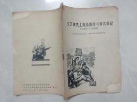 文艺战线上两条路线斗争大事记 1949 -1966
